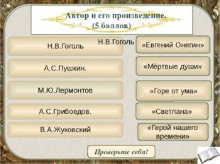 По фактам биографии узнайте имя русского писателя / поэта XIX века (маx 3б) Г