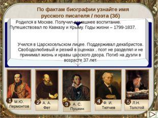 По фактам биографии узнайте имя русского писателя / поэта XIX века (маx 3б) Е