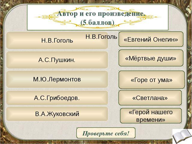 По фактам биографии узнайте имя русского писателя / поэта XIX века (маx 3б) Г...