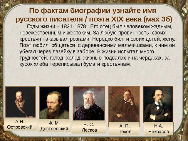 По фактам биографии узнайте имя русского писателя / поэта XIX века (маx 3б)...