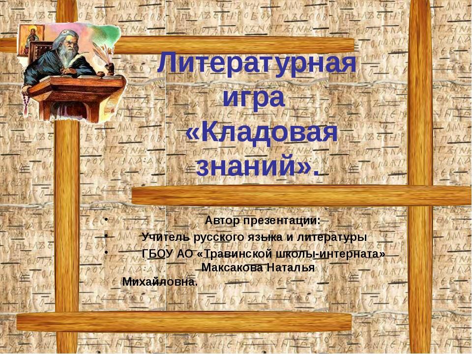 Литературная игра «Кладовая знаний». Автор презентации: Учитель русского язык...