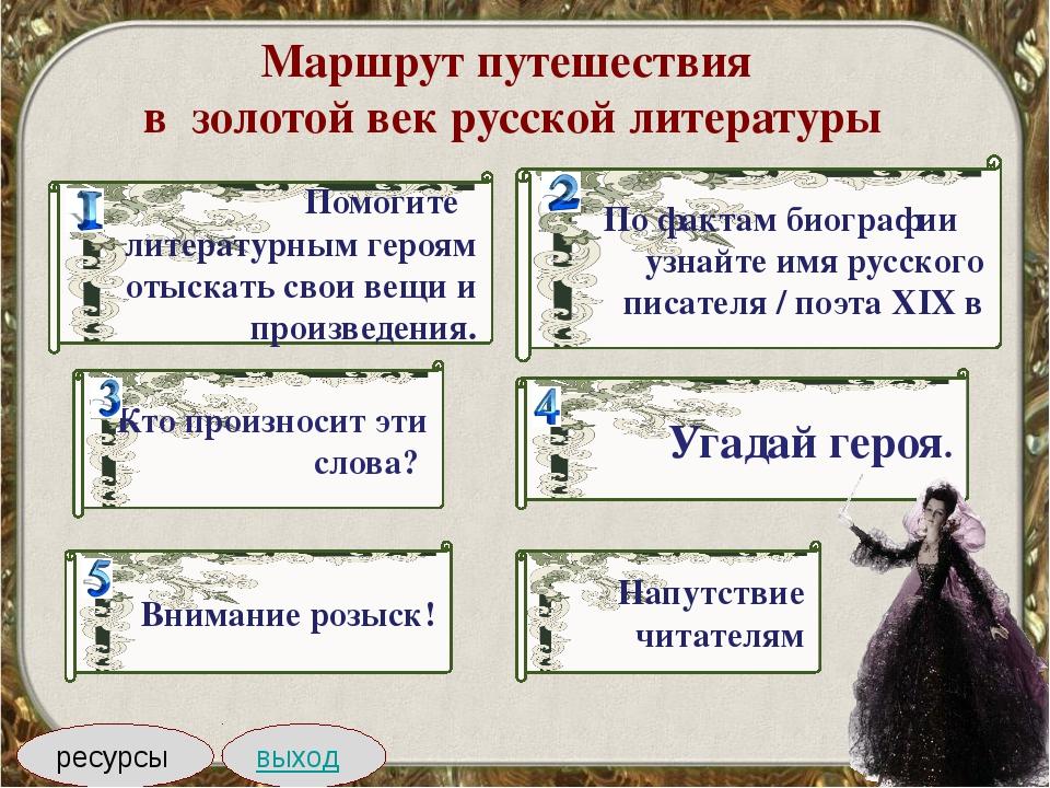 Внимание розыск! ресурсы выход Маршрут путешествия в золотой век русской лите...