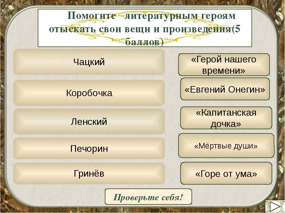 «Евгений Онегин» «Герой нашего времени» «Капитанская дочка» «Горе от ума» «Мё...