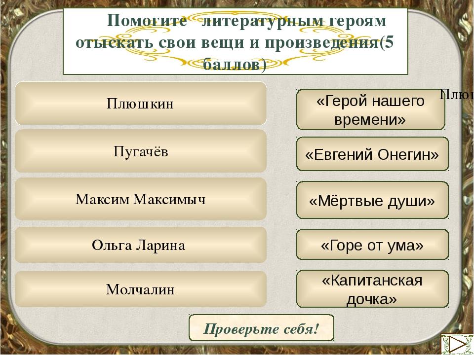«Горе от ума» «Герой нашего времени» «Евгений Онегин» «Светлана» «Мёртвые душ...