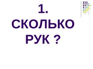 1. СКОЛЬКО РУК ?