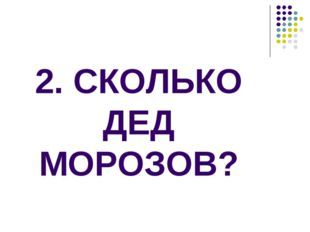 2. СКОЛЬКО ДЕД МОРОЗОВ?