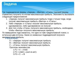 Три подразделения фирмы «Аврора», «Вектор», «Сталь» торговой фирмы стремились