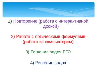 Повторение (работа с интерактивной доской) 2) Работа с логическими формулами