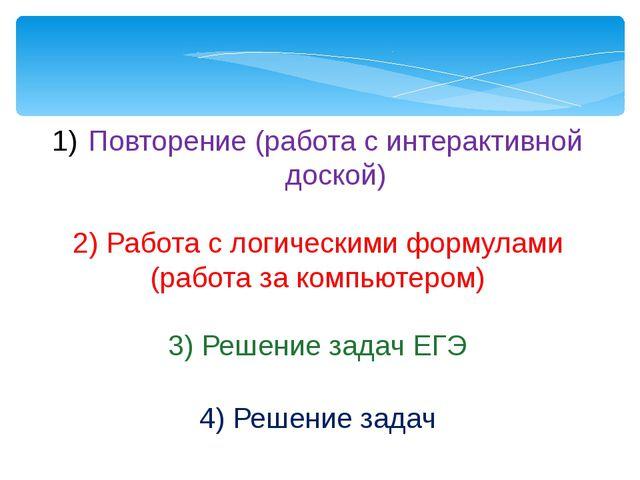 Повторение (работа с интерактивной доской) 2) Работа с логическими формулами...