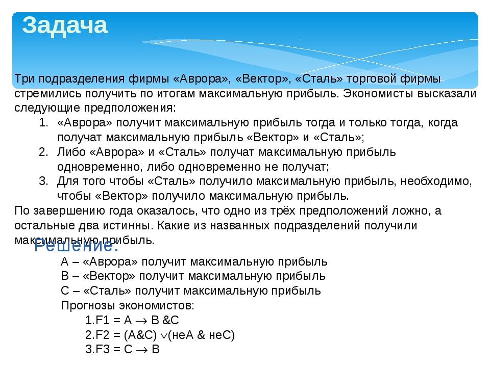 Три подразделения фирмы «Аврора», «Вектор», «Сталь» торговой фирмы стремились...