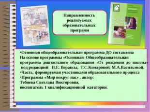 Направленность реализуемых образовательных программ Основная общеобразователь