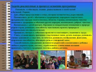 Задачи реализуемые в процессе освоения программы Развивать и обогащать знания