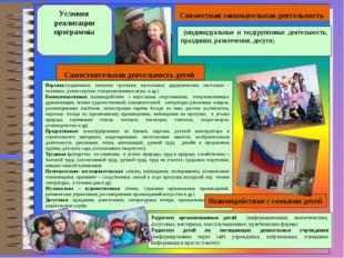(индивидуальные и подгрупповые деятельность, праздники, развлечения, досуги)