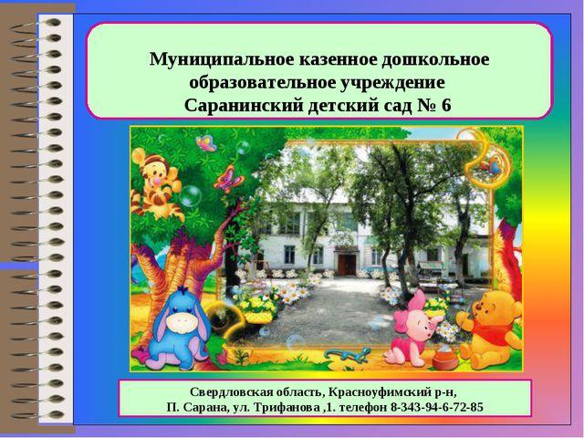Муниципальное казенное дошкольное образовательное учреждение Саранинский дет...