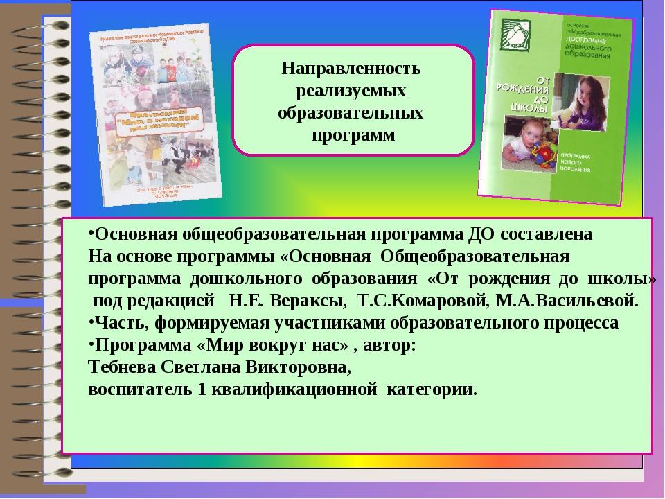 Направленность реализуемых образовательных программ Основная общеобразователь...