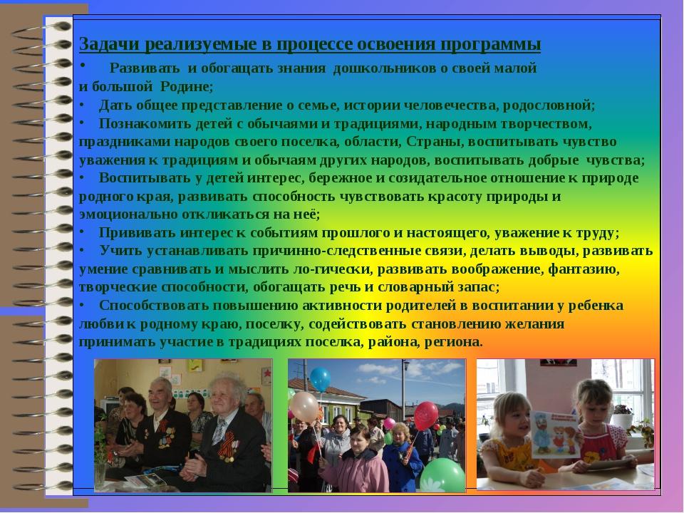 Задачи реализуемые в процессе освоения программы Развивать и обогащать знания...