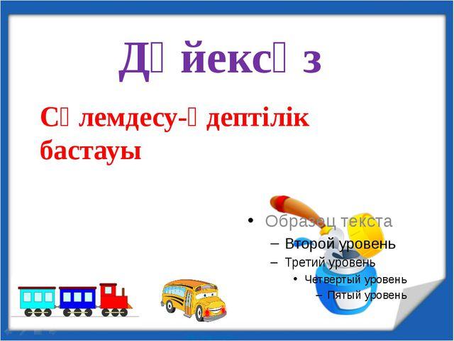 6-аялдама Кешкі Астана