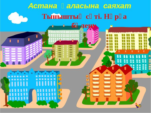 8-аялдама Ән: Қошақаным Астана-Орал