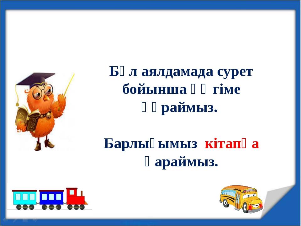 «Бәйтерек» 4-аялдама Сергіту сәті