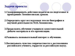 Задачи проекта: 1.Скоординировать действия педагогов по подготовке и проведен