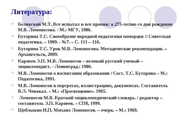 Литература: Белявский М.Т. Все испытал и все проник: к 275-летию со дня рожде...