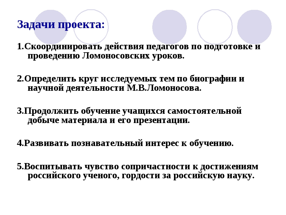 Задачи проекта: 1.Скоординировать действия педагогов по подготовке и проведен...