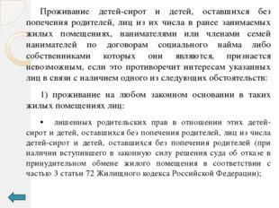 Указанные гарантии закреплены в Федеральном Законе от 21.12.1996 № 159-ФЗ «О