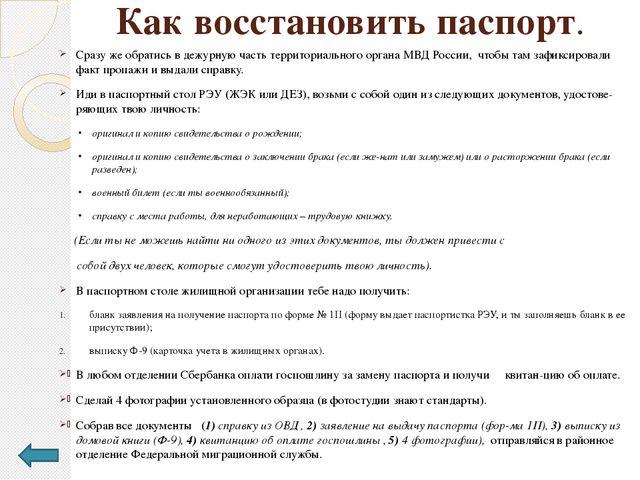 Право на труд Право на отдых. Работающему согласно трудового договора гаранти...