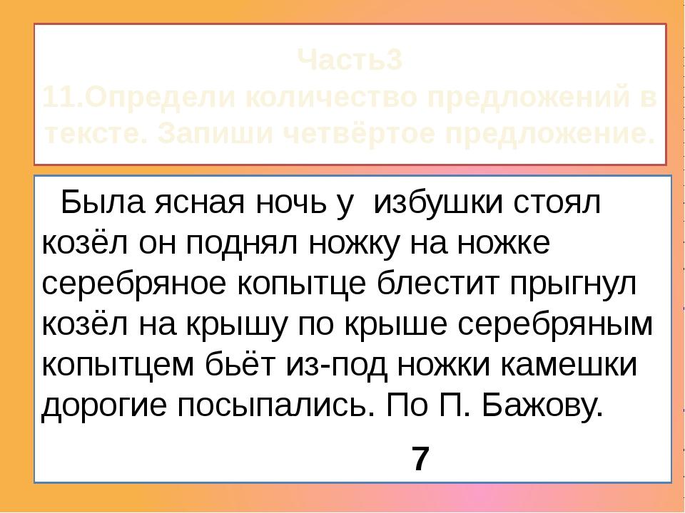 Часть3 11.Определи количество предложений в тексте. Запиши четвёртое предложе...