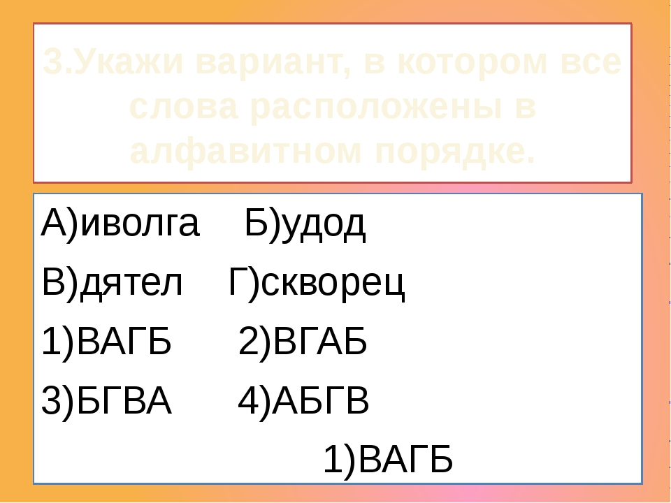 3.Укажи вариант, в котором все слова расположены в алфавитном порядке. А)иво...