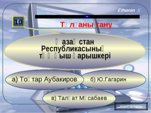 в) Талғат Мұсабаев б) Ю.Гагарин а) Тоқтар Аубакиров 10 Қазақстан Республикасы