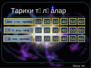 Қазақстан тарихы Тұлғаны тану Дүние тарихы 20 Бірінші бет 10 30 40 50 60 10 1