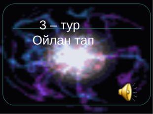 3 – тур Ойлан тап
