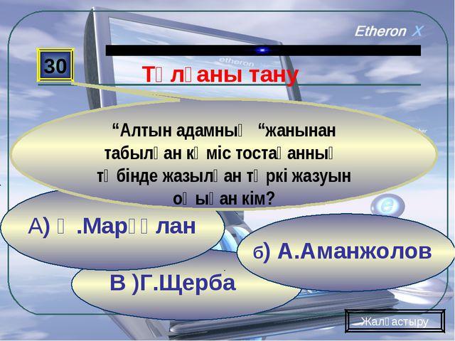 """В )Г.Щерба б) А.Аманжолов А) Ә.Марғұлан 30 """"Алтын адамның """"жанынан табылған к..."""