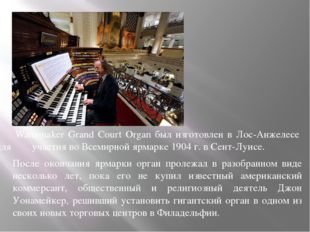 Wanamaker Grand Court Organ был изготовлен в Лос-Анжелесе для участия во Все