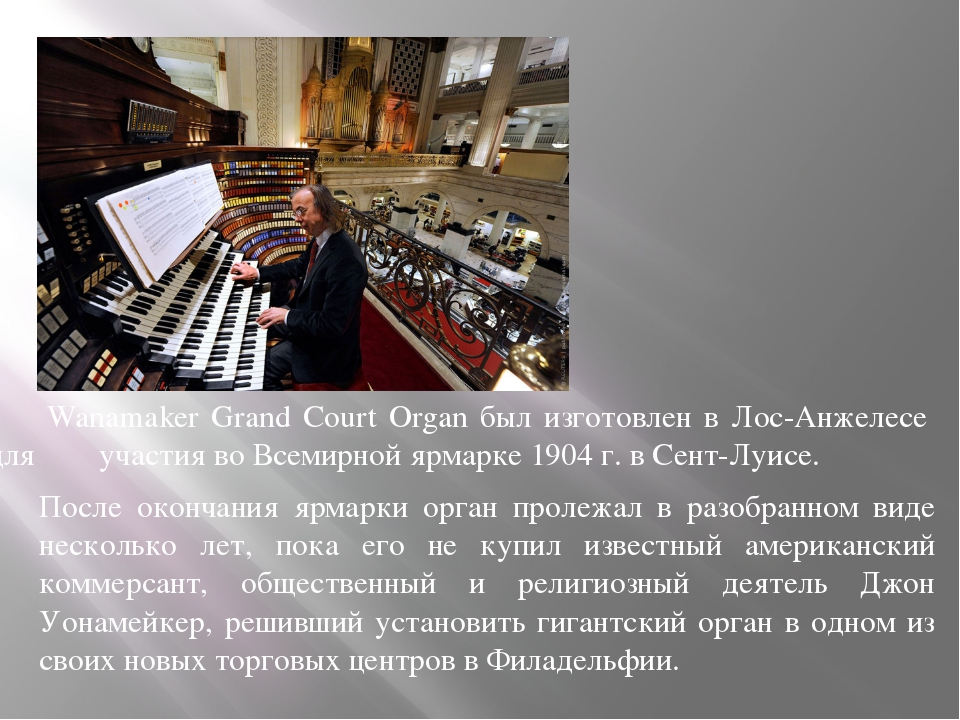 Wanamaker Grand Court Organ был изготовлен в Лос-Анжелесе для участия во Все...