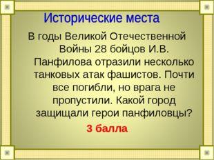 В годы Великой Отечественной Войны 28 бойцов И.В. Панфилова отразили нескольк