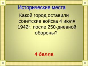 Какой город оставили советские войска 4 июля 1942г. после 250-дневной обороны