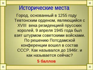 Город, основанный в 1255 году Тевтонским орденом, являющийся с ΧVIII века рез