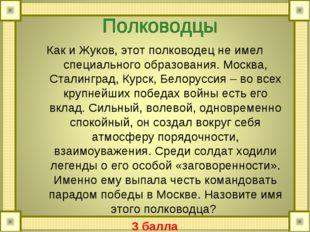 Как и Жуков, этот полководец не имел специального образования. Москва, Сталин
