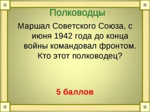 Маршал Советского Союза, с июня 1942 года до конца войны командовал фронтом.
