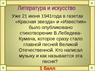 Уже 21 июня 1941года в газетах «Красная звезда» и «Известия» было опубликован