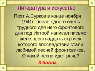 Поэт А.Сурков в конце ноября 1941г. после одного очень трудного для него фрон