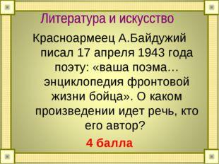 Красноармеец А.Байдужий писал 17 апреля 1943 года поэту: «ваша поэма…энциклоп
