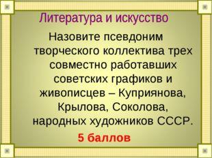 Назовите псевдоним творческого коллектива трех совместно работавших советских