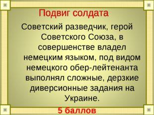 Советский разведчик, герой Советского Союза, в совершенстве владел немецким я