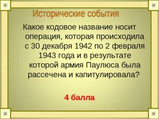 Какое кодовое название носит операция, которая происходила с 30 декабря 1942