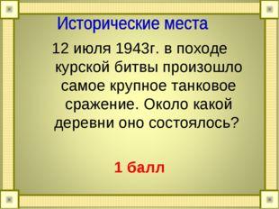 12 июля 1943г. в походе курской битвы произошло самое крупное танковое сражен