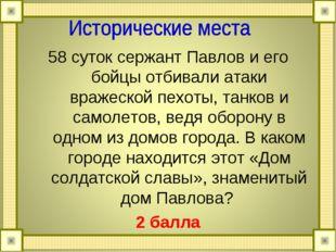 58 суток сержант Павлов и его бойцы отбивали атаки вражеской пехоты, танков и