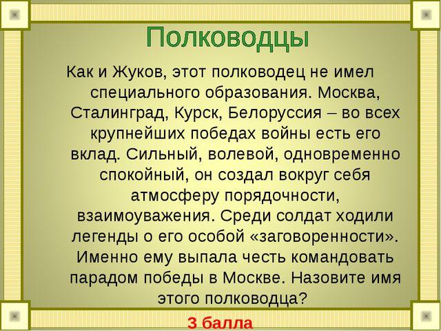 Как и Жуков, этот полководец не имел специального образования. Москва, Сталин...